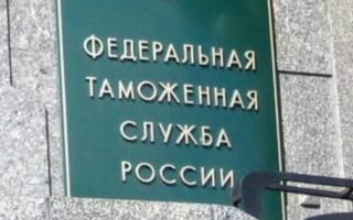 Как войти в личный кабинет Федеральной Таможенной Службы России ФТС