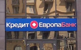 Как зарегистрироваться и войти в личный кабинет банка Кредит Европа