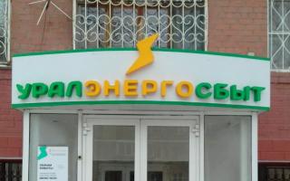 Как войти в личный кабинет Уралэнергосбыт и передать показания счетчика