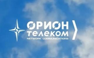Регистрация и вход в личный кабинет Орион Телеком
