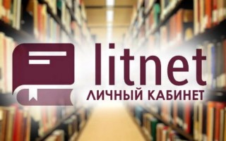 Бесплатная регистрация и вход в личный кабинет электронной библиотеки Литнет