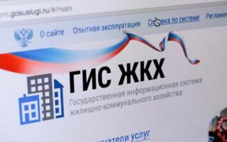 Как войти в личный кабинет Государственной информационной системы ЖКХ