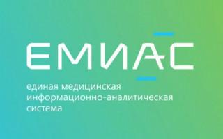 Как войти в личный кабинет ЕМИАС и записаться к врачу в поликлинику Москвы