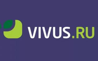 Вход в личный кабинет Vivus по номеру телефона, заявка на онлайн займ