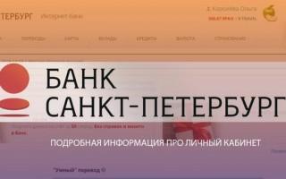 Как войти в личный кабинет интернет-банка Санкт-Петербург