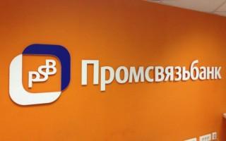 Как войти в личный кабинет Промсвязьбанк для физических и юридических лиц