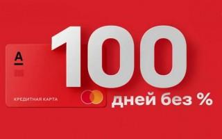 Как оформить и заказать кредитную карту 100 дней без процентов от Альфа Банка