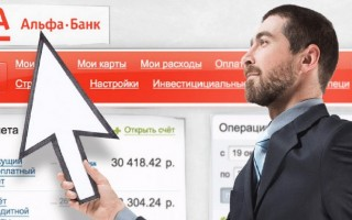 Как войти в личный кабинет Альфа-Банк Клик, Бизнес, Азон, Альфастрахование