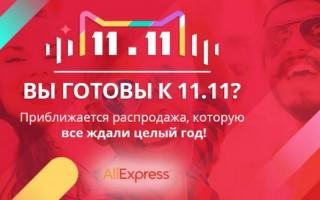 Распродажа 11 ноября на Aliexpress — этапы проведения, купоны и промокоды