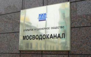 Как войти в личный кабинет клиента Мосводоканал и передать показания счетчика