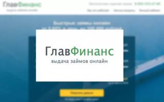 Вход в личный кабинет ГлавФинанс и оформление быстрого займа онлайн