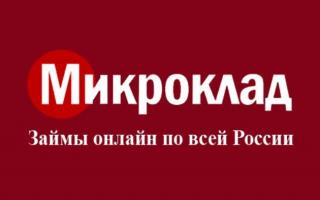 Регистрация и вход в личный кабинет МикроКлад Займ