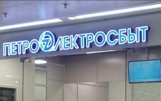 Как войти в личный кабинет Петроэлектросбыт СПб и передать показания счетчиков
