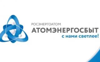 Как войти в личный кабинет АтомЭнергоСбыт и передать показания счетчиков электроэнергии