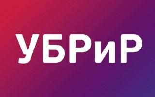 Как войти в личный кабинет интернет-банка УБРиР для физических и юридических лиц