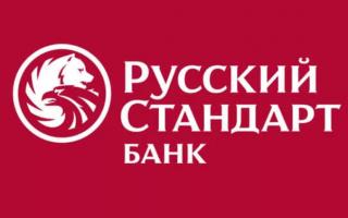 Как войти в личный кабинет банка Русский Стандарт для физических и юридических лиц
