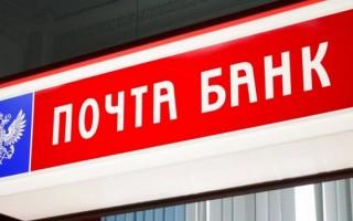 Как взять кредит наличными в Почта-Банке и оформить онлайн заявку за 5 минут