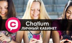 Как войти в личный кабинет Чатиум с компьютера через браузер и с телефона