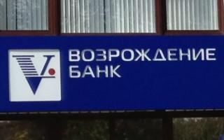 Личный кабинет Банка Возрождение для физических и юридических лиц