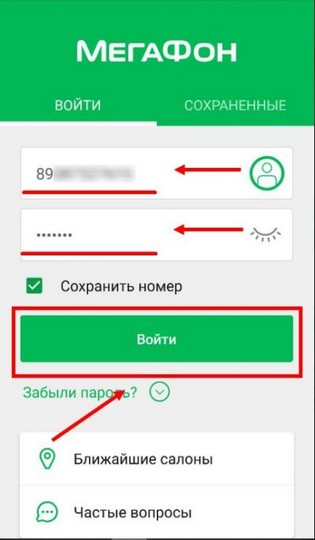 мегафон приложение apk