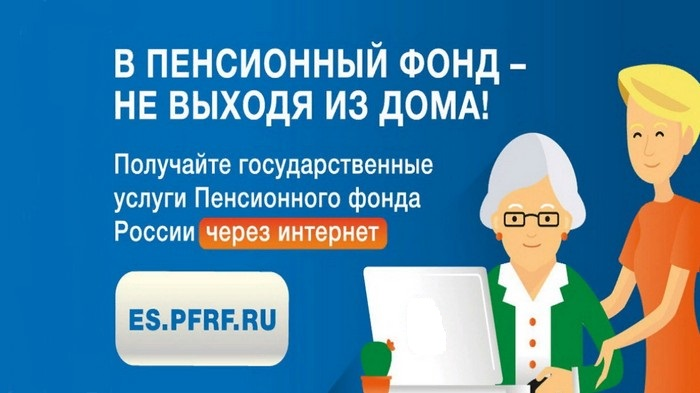 Личный кабинет пенсионный фонд ростов на дону официальный сайт кто получил накопительную пенсию форум