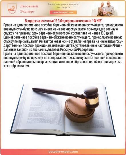 Выдержка из статьи 12.3 Федерального закона РФ №81