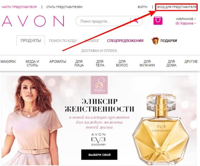 Avon представитель найти духи тудей состав