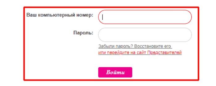 Avon вход через компьютерный номер косметика мак купить в украине