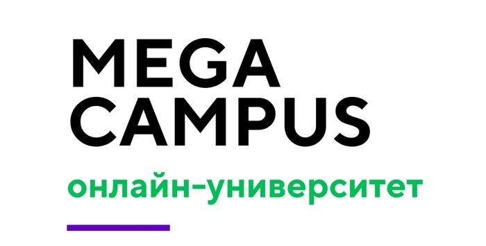 мегакампус 2.0