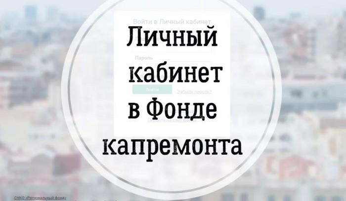 капремонт