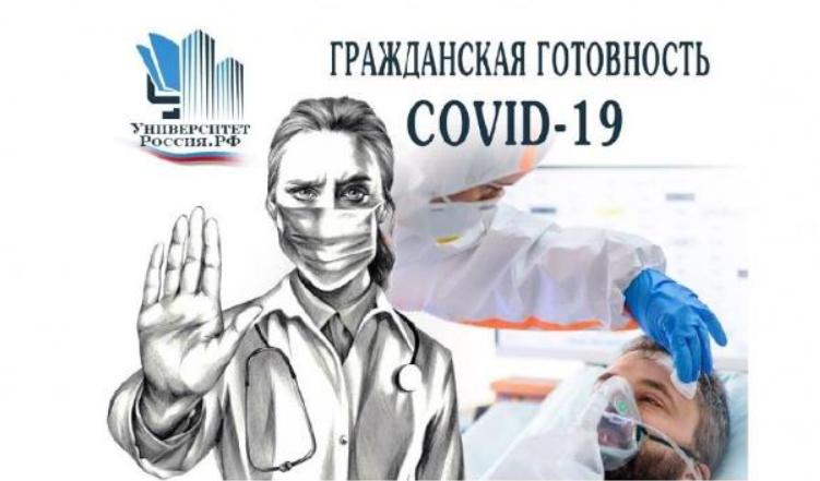 Гражданская готовность к противодействию COVID-19