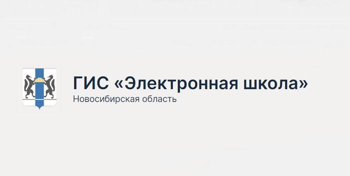 ГИС «Электронная школа Новосибирской области»