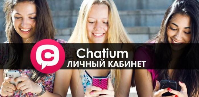 чатиум