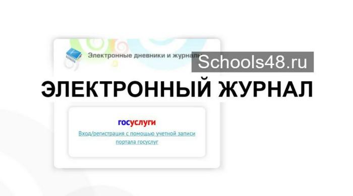 schools48.ru